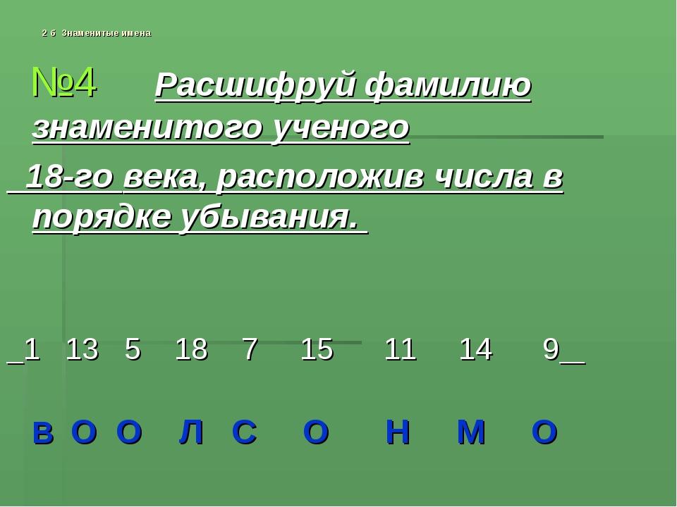 2 б Знаменитые имена №4 Расшифруй фамилию знаменитого ученого 18-го века, рас...