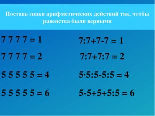 Поставь знаки арифметических действий так, чтобы равенства были верными 7 7 7