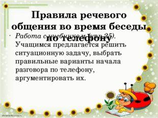 Правила речевого общения во время беседы по телефону Работа с учебником (упр.