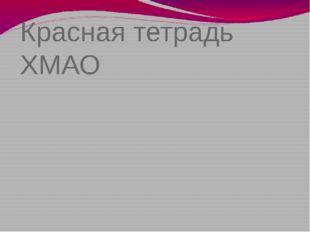 Красная тетрадь ХМАО