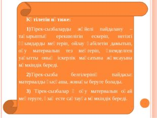 Күтілетін нәтиже: 1)Тірек-сызбаларды жүйелі пайдалану –тақырыптың ерекшелігін