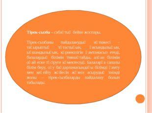 Тірек-сызба – сабақтың бейне жоспары. Тірек-сызбаны пайдаланудың нәтижесі – т