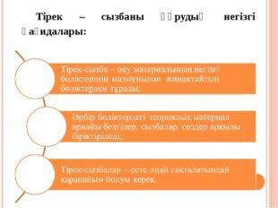 Тірек – сызбаны құрудың негізгі қағидалары: