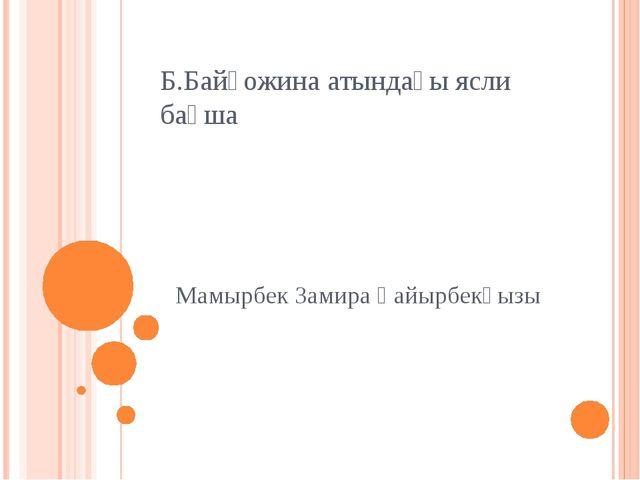 Б.Байғожина атындағы ясли бақша Мамырбек Замира Қайырбекқызы