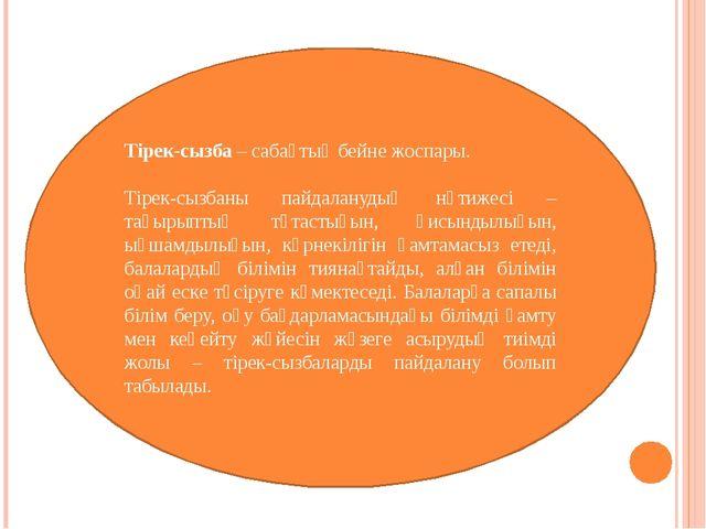 Тірек-сызба – сабақтың бейне жоспары. Тірек-сызбаны пайдаланудың нәтижесі – т...