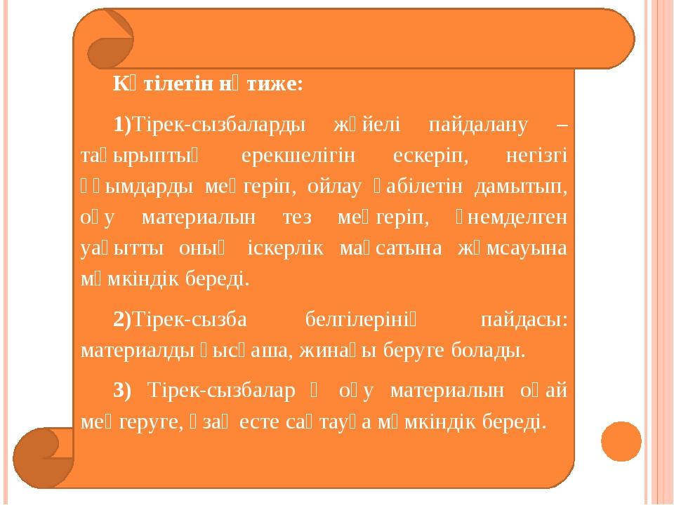 Күтілетін нәтиже: 1)Тірек-сызбаларды жүйелі пайдалану –тақырыптың ерекшелігін...