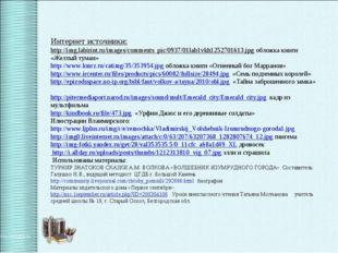 Интернет источники: http://img.labirint.ru/images/comments_pic/0937/01lab1vk