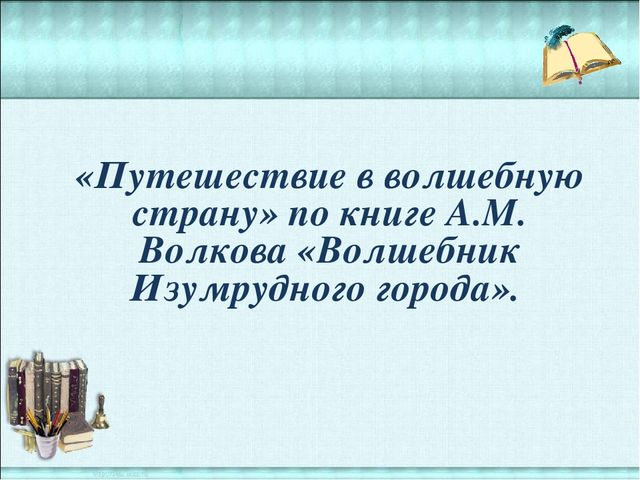 «Путешествие в волшебную страну» по книге А.М. Волкова «Волшебник Изумрудног...