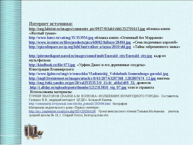 Интернет источники: http://img.labirint.ru/images/comments_pic/0937/01lab1vk...