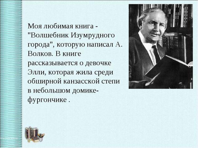 """Моя любимая книга - """"Волшебник Изумрудного города"""", которую написал А. Волков..."""