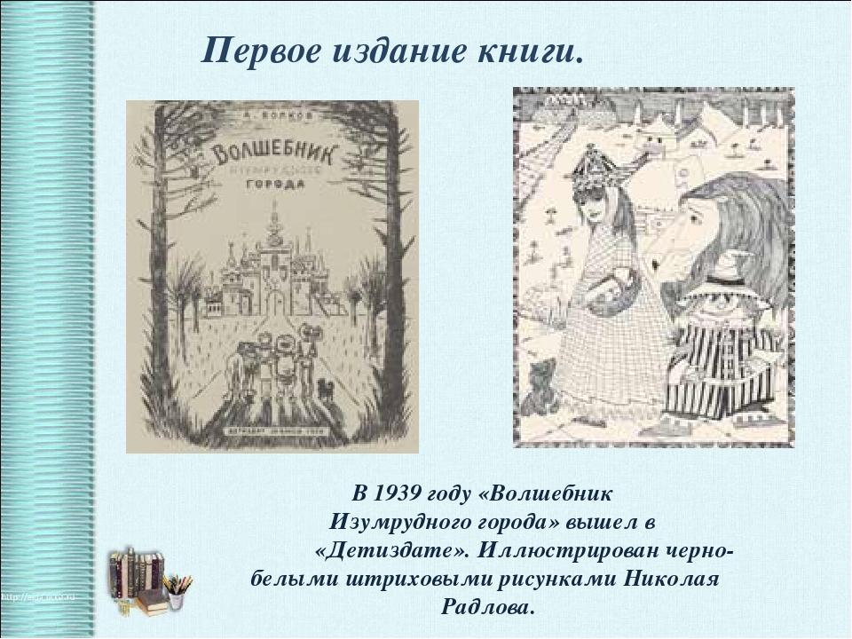 Первое издание книги. В 1939 году «Волшебник Изумрудного города» вышел в «Дет...