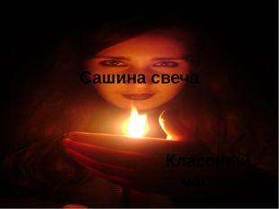 Сашина свеча Классный час из раздела «судьбы»