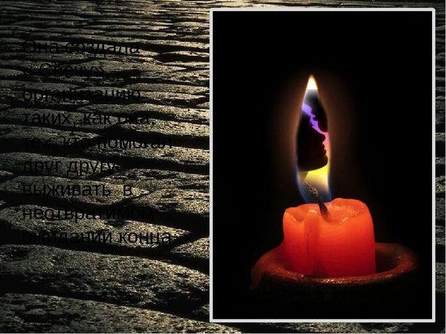 Она создала « Свечу» - организацию таких, как она, тех, кто помогал друг друг...
