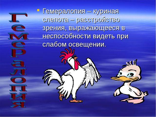 Гемералопия – куриная слепота – расстройство зрения, выражающееся в неспособн...