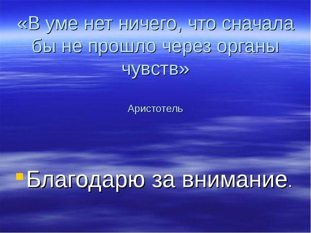 «В уме нет ничего, что сначала бы не прошло через органы чувств» Аристотель Б...