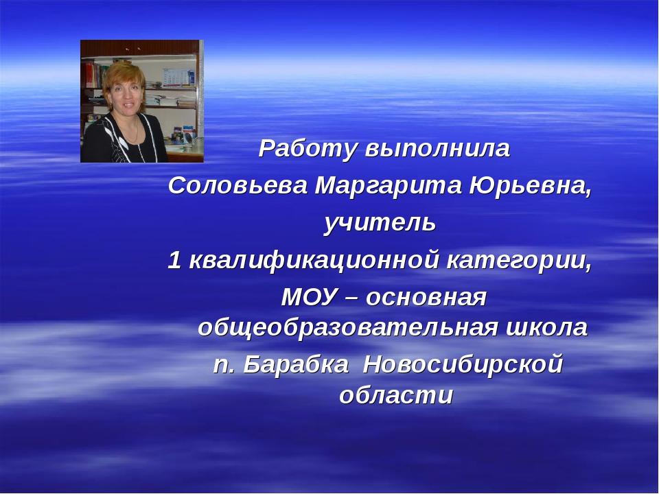 Работу выполнила Соловьева Маргарита Юрьевна, учитель 1 квалификационной кат...