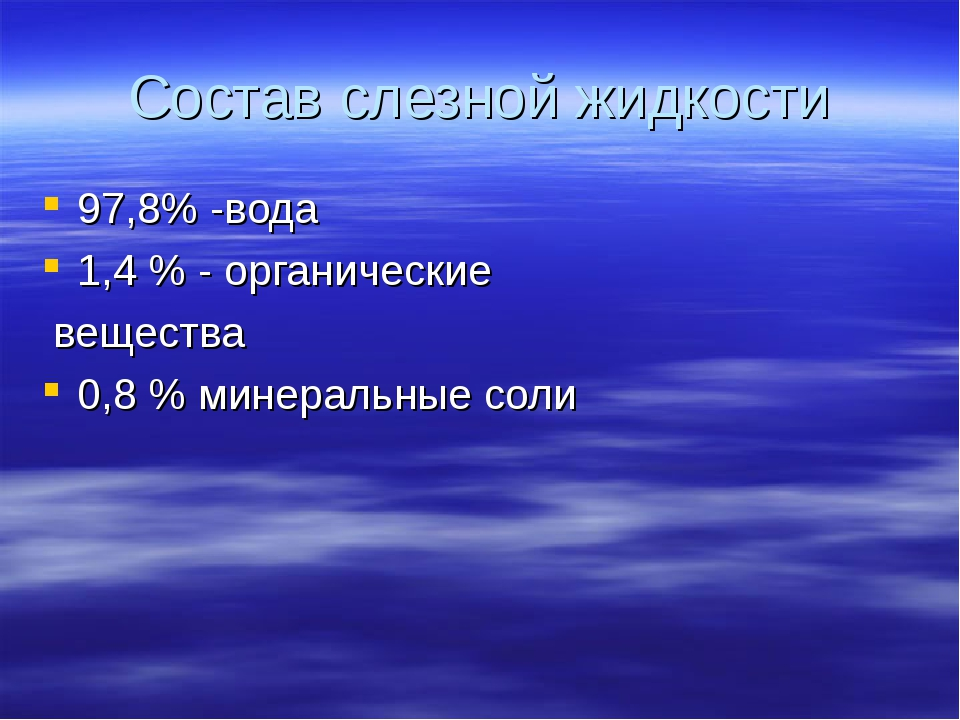Состав слезной жидкости 97,8% -вода 1,4 % - органические вещества 0,8 % минер...
