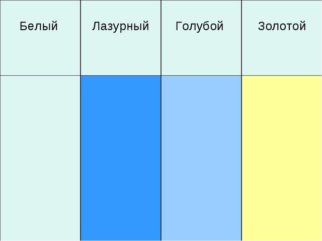 Белый  Лазурный Голубой  Золотой