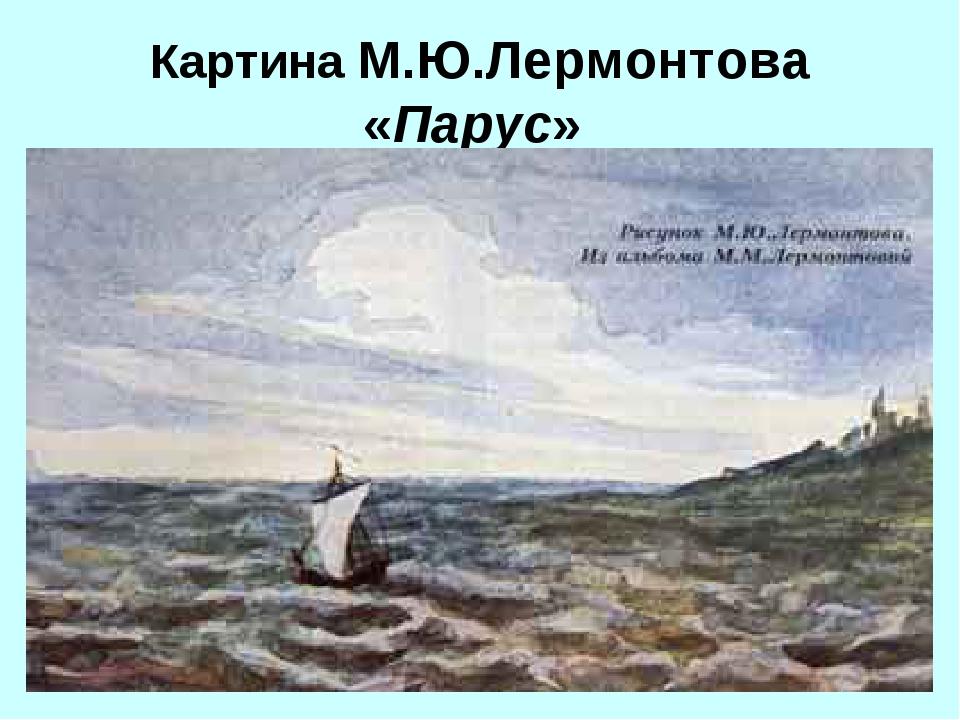Картина М.Ю.Лермонтова «Парус»