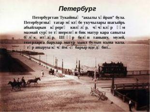 Тукай урамындагы мәчет Уфа 1912 Чокырлы-чакырлы Уфа урамнарын узуын тасвирлап