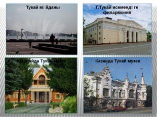 Казанда Тукай һәйкәле Казанда Муса Җәлил исемендәге Татар дәүләт опера һәм ба