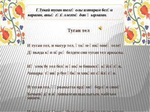 К у ш л а в ы ч Татар халкының бөек шагыйре Габдулла Тукай 1886 нчы елның апр