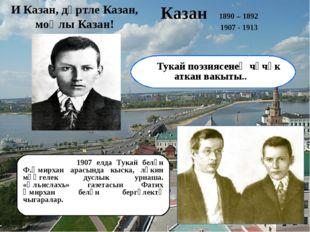 "Әстерхан 1911 Биредә аны дуслары каршы ала. С.Рәмиев: ""Әй, Тукай-җан!""- дип"