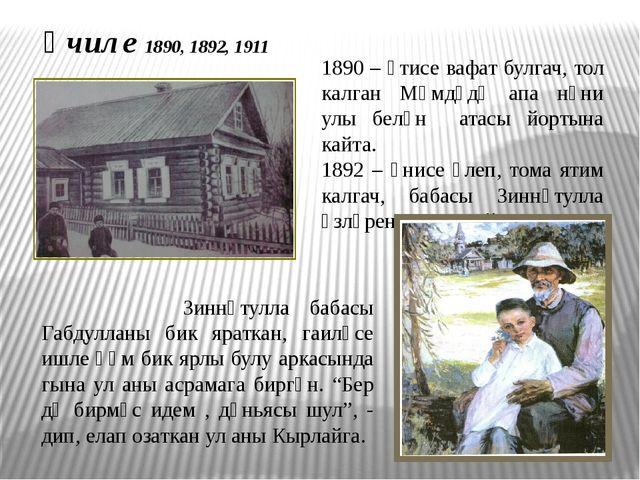 «Бу Кырлай авылы минем дөньяга иң элек күзем ачылган урыным»,- ди Тукай. Апу...