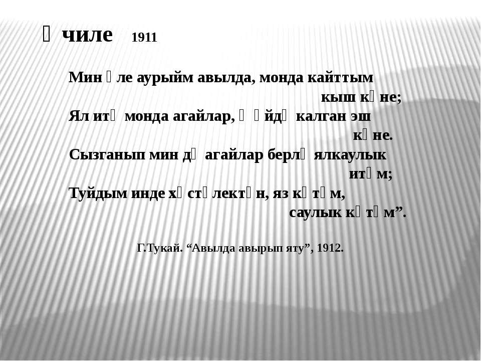 """Петербург Петербургтан Тукайның """"акылы хәйран"""" була. Петербургның татар мәктә..."""