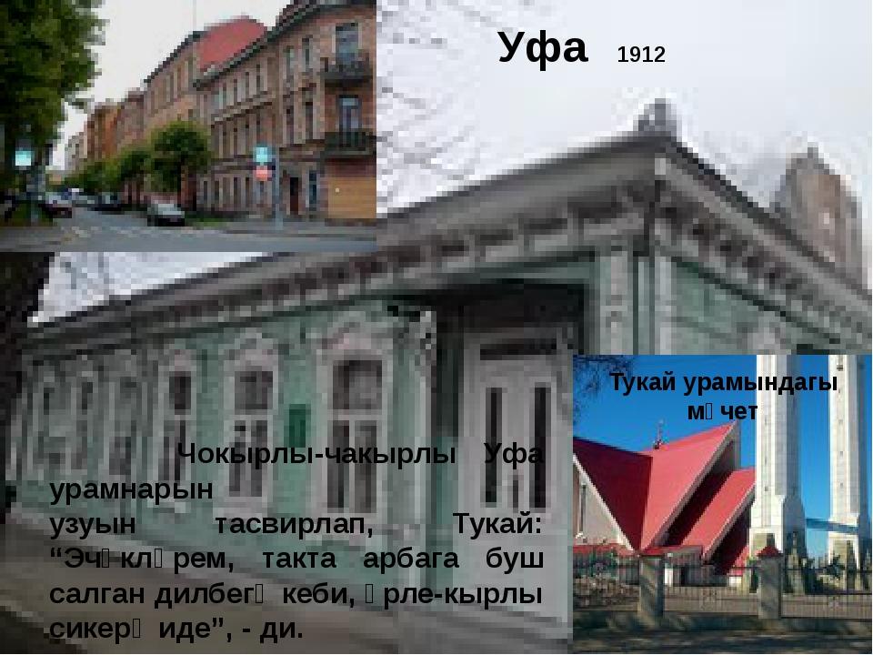 Троицк 1912
