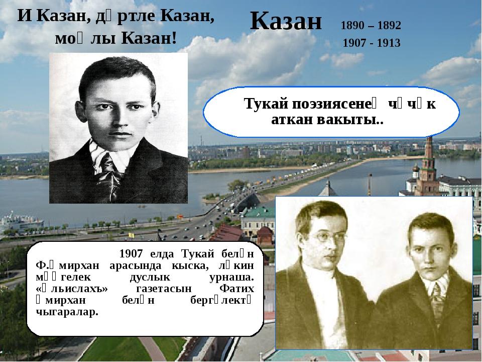 "Әстерхан 1911 Биредә аны дуслары каршы ала. С.Рәмиев: ""Әй, Тукай-җан!""- дип..."