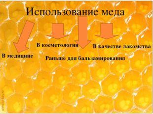 Использование меда В медицине В косметологии В качестве лакомства Раньше для