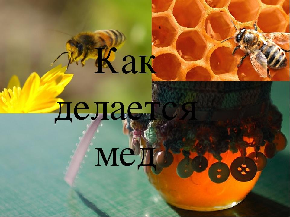 Как делается мед