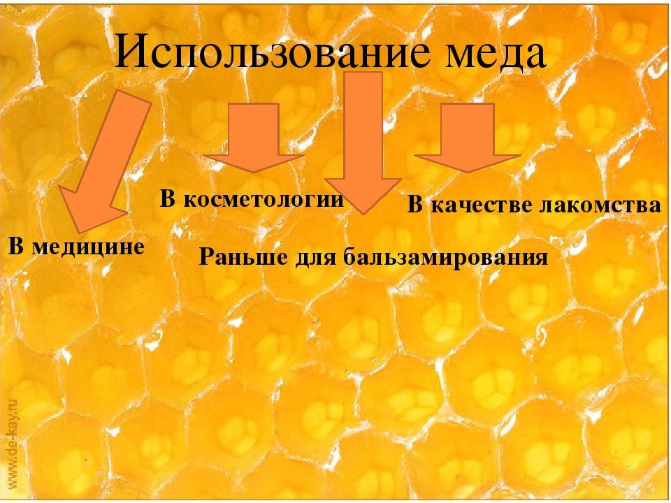 Использование меда В медицине В косметологии В качестве лакомства Раньше для...
