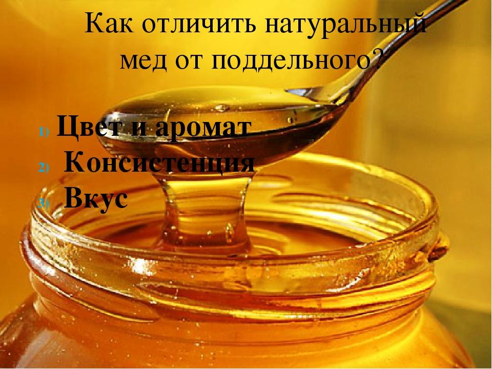 Как отличить натуральный мед от поддельного? Цвет и аромат Консистенция Вкус