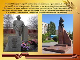 18 мая 2001 года в Театре Российской армии намечался торжественный вечер по с