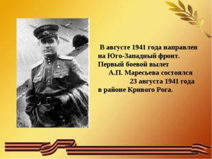 В августе 1941 года направлен на Юго-Западный фронт. Первый боевой вылет А.П