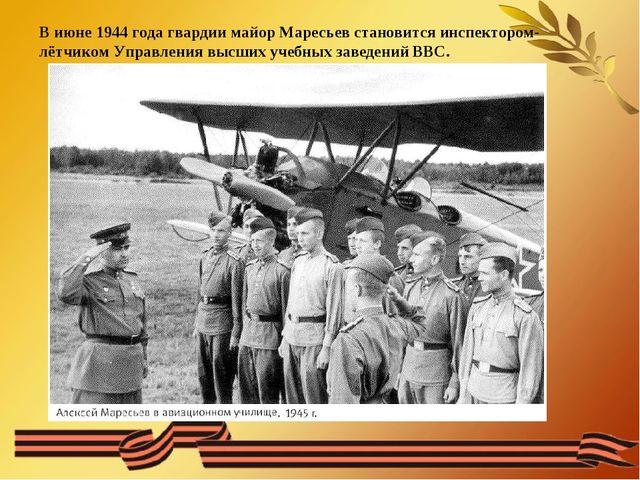 В июне 1944 года гвардии майор Маресьев становится инспектором-лётчиком Управ...