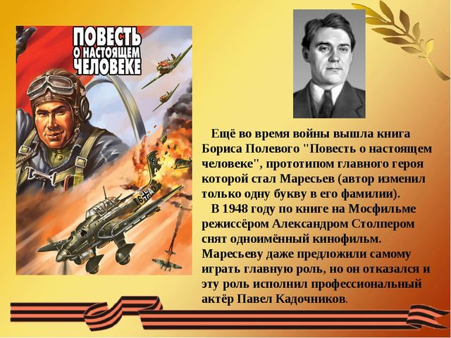 """Ещё во время войны вышла книга Бориса Полевого """"Повесть о настоящем человеке..."""