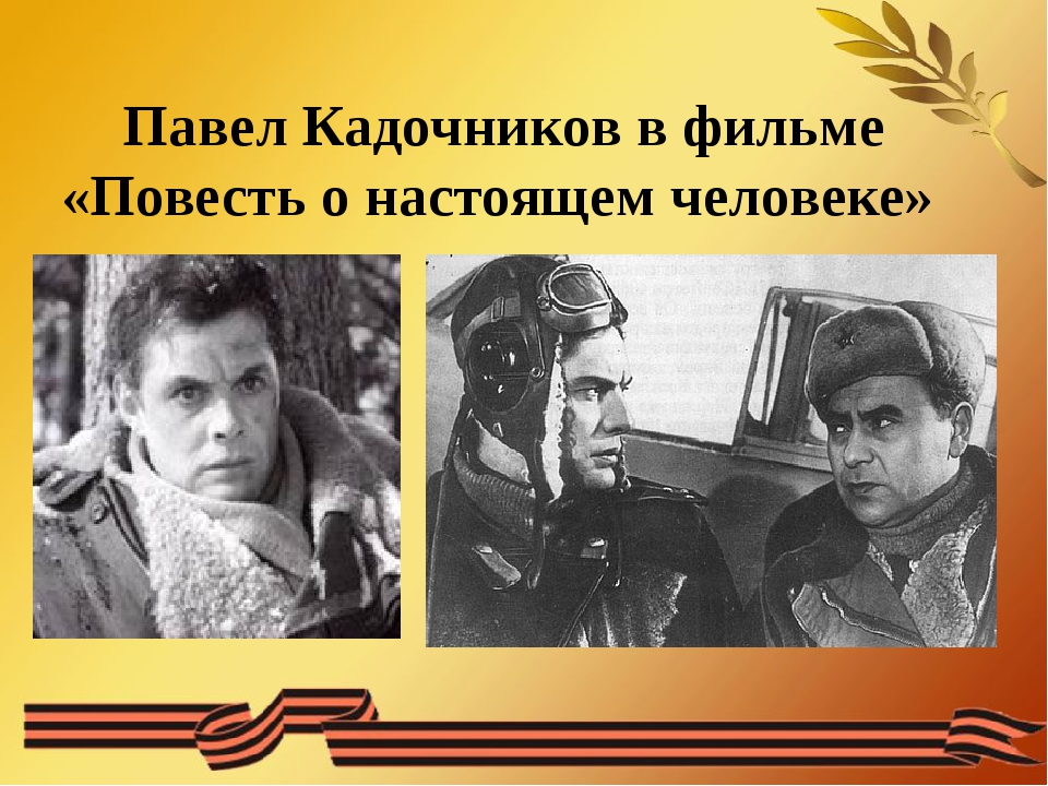 Павел Кадочников в фильме «Повесть о настоящем человеке»