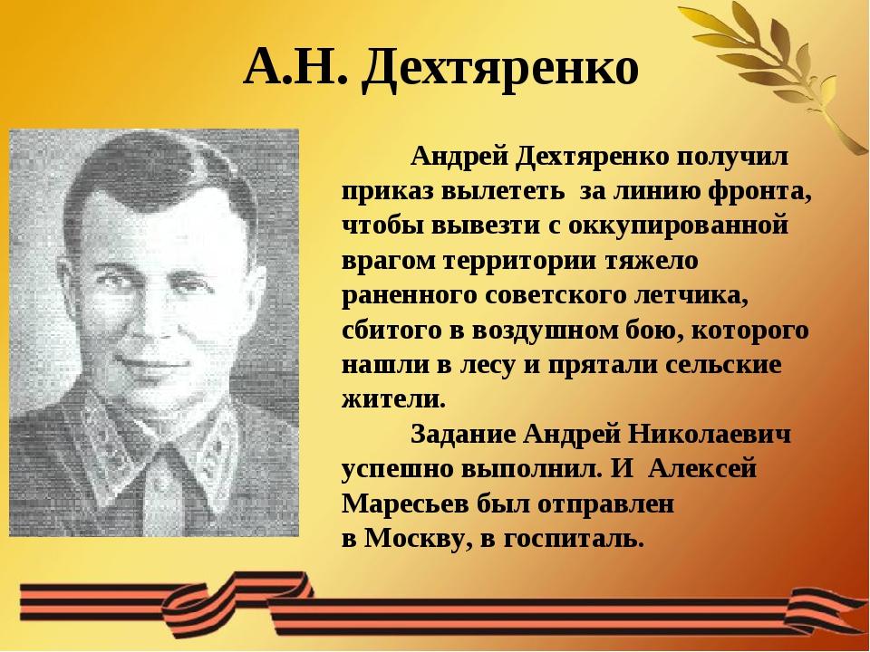 А.Н. Дехтяренко Андрей Дехтяренко получил приказ вылететь за линию фронта,...