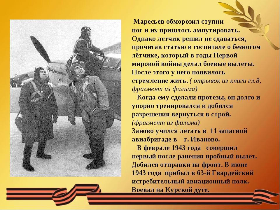 Маресьев обморозил ступни ног и их пришлось ампутировать. Однако летчик реши...