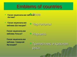 Emblems of countries Какая национальная эмблема Англии? Какая национальная э