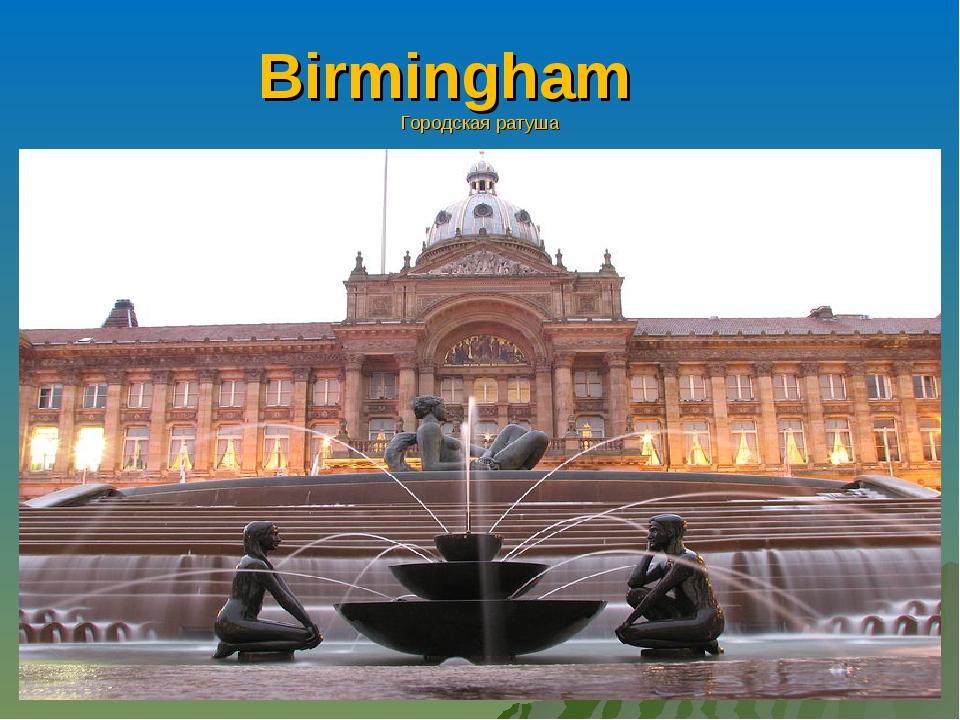 Birmingham Городская ратуша