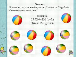 Задача. В детский сад для детей купили 10 мячей по 25 рублей. Сколько денег з