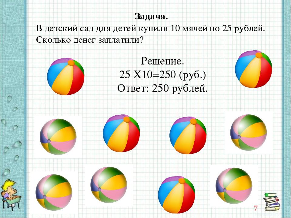 Задача. В детский сад для детей купили 10 мячей по 25 рублей. Сколько денег з...