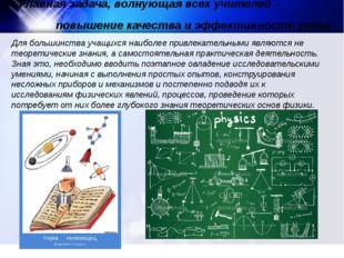 Главная задача, волнующая всех учителей - повышение качества и эффективности