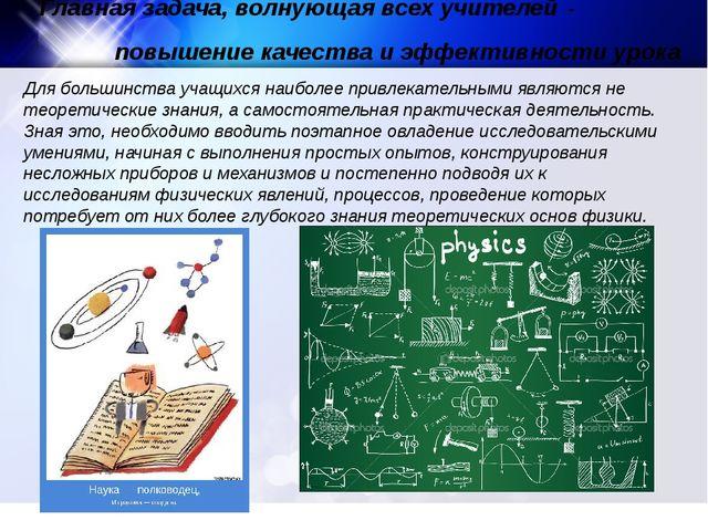 Главная задача, волнующая всех учителей - повышение качества и эффективности...