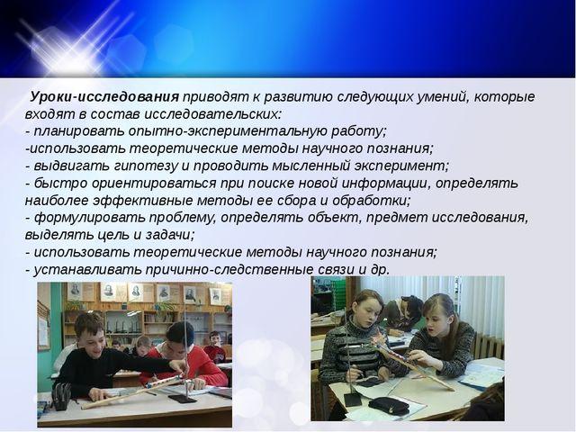 Уроки-исследования приводят к развитию следующих умений, которые входят в со...