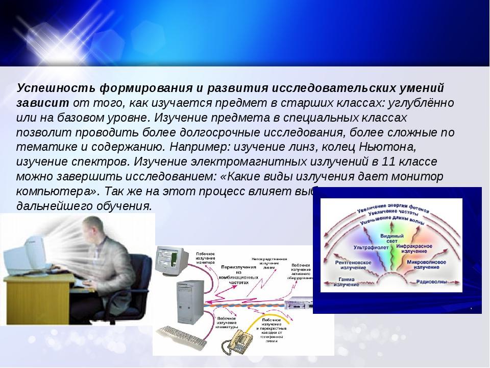 Успешность формирования и развития исследовательских умений зависит от того,...